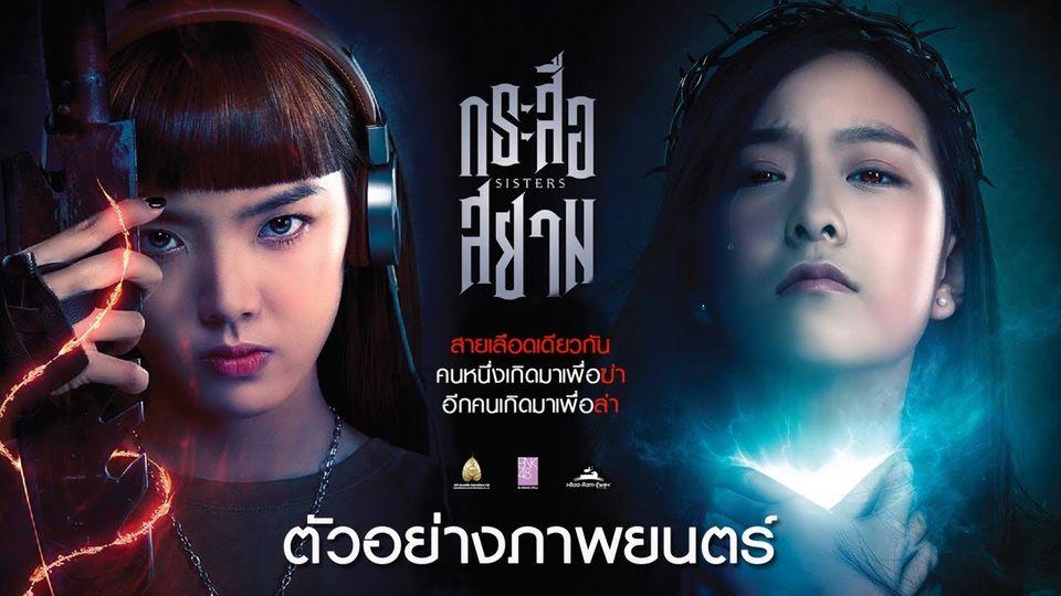 SisterS กระสือสยาม จุดเริ่มต้น สหมงคลฟิล์ม ผนึกกำลัง BNK48 Office สร้างสรรค์ความแปลกใหม่ให้หนังไทย