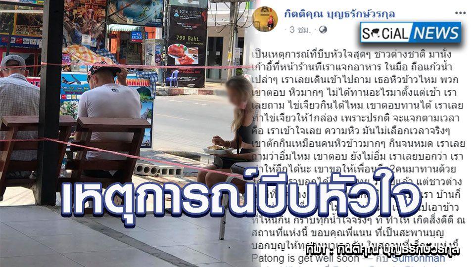 เรื่องราวบีบใจของชาวต่างชาติติดอยู่ไทยช่วงโควิด-19 อดข้าวตั้งเช้า โชคดีเจอคนใจบุญ