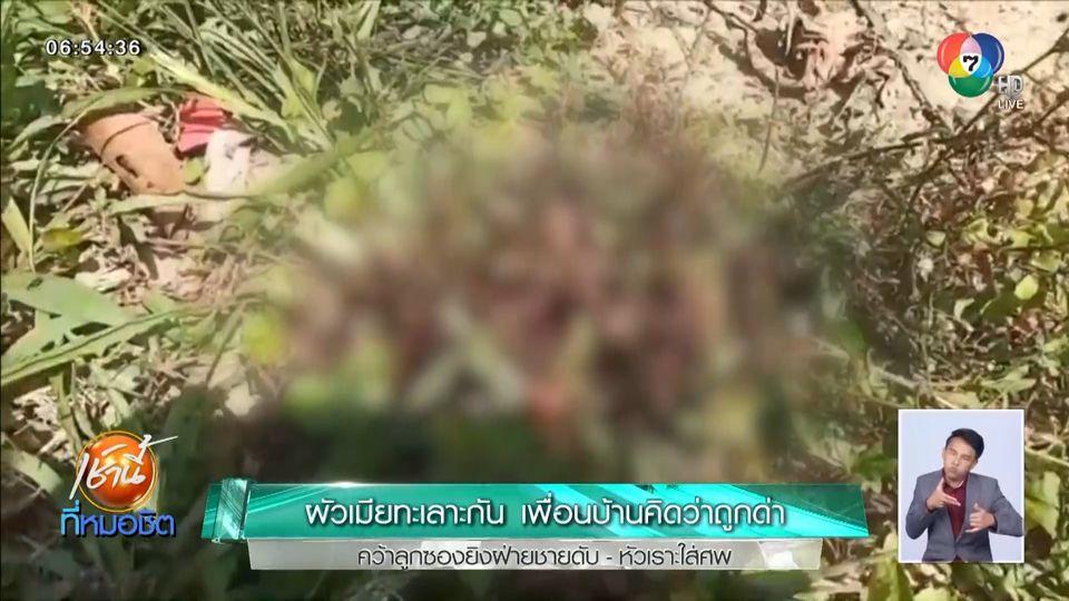 ผัวเมียทะเลาะกัน เพื่อนบ้านคิดว่าถูกด่า คว้าลูกซองยิงฝ่ายชายดับ-หัวเราะใส่ศพ