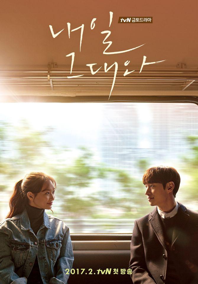 """ภาพยนตร์เกาหลีชุด เรื่อง """"พรุ่งนี้ยังมีเธอ"""" (Tomorrow With You)"""