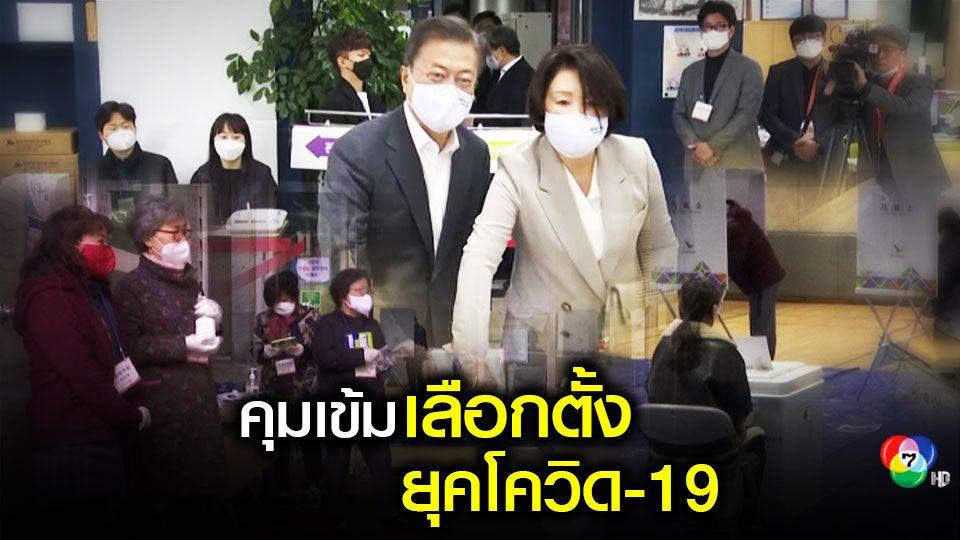 เกาหลีใต้ คุมเข้มการเลือกตั้งทั่วไป สกัดโควิด-19