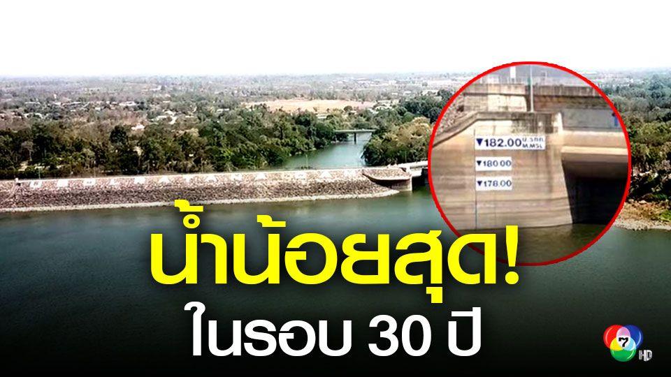 เขื่อนอุบลรัตน์ ระดับน้ำน้อยสุดในรอบ 30 ปี วอนประชาชนใช้น้ำอย่างประหยัด