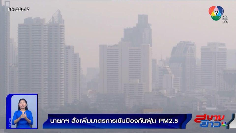 นายกฯ สั่งเพิ่มมาตรการเข้มป้องกันฝุ่น PM2.5 พร้อมลงดาบคนสร้างเฟกนิวส์