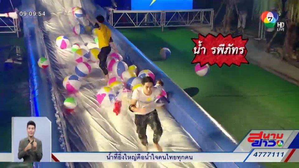 ความสนุกของรายการดรีมทีมไทยแลนด์ ดาราเฮโย 3 ต.ค.58 : สนามข่าวบันเทิง