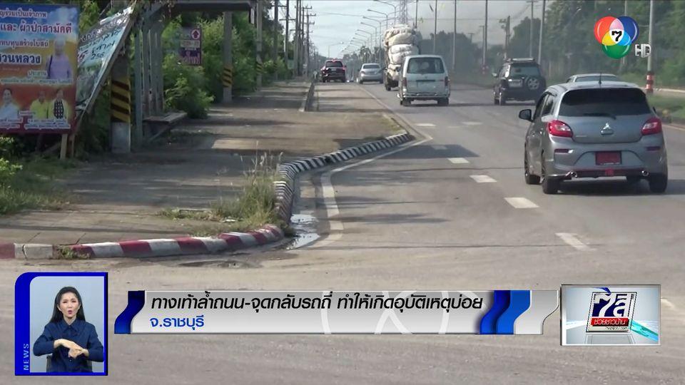 ทางเท้าล้ำถนน-จุดกลับรถถี่ ทำเกิดอุบัติเหตุบ่อย จ.ราชบุรี
