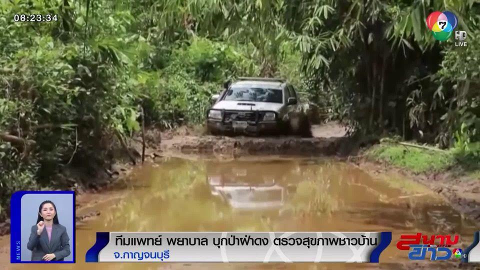 ภาพเป็นข่าว : ทีมแพทย์-พยาบาล บุกป่าฝ่าดง ตรวจสุขภาพชาวบ้านที่อยู่กลางป่า จ.กาญจนบุรี
