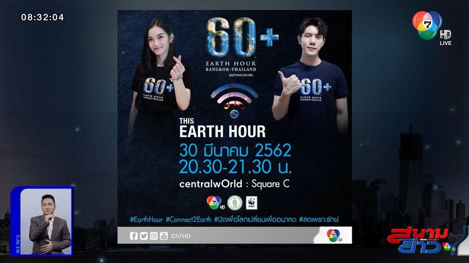 เชิญชวนคนไทย ปิดไฟ 1 ชั่วโมง เพื่อลดโลกร้อน ในกิจกรรม 60+ Earth Hour 2019 วันเสาร์นี้