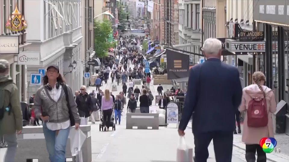 สวีเดน ประกาศออกกฏหมายฉบับใหม่ ห้ามสูบบุหรี่ ในพื้นที่สาธารณะ