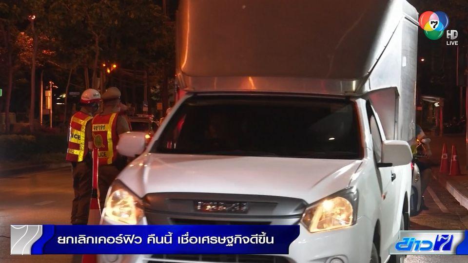 ยกเลิกเคอร์ฟิวคืนนี้ ภาคเอกชนประเมินเศรษฐกิจไทยจะฟื้นตัวดีขึ้น