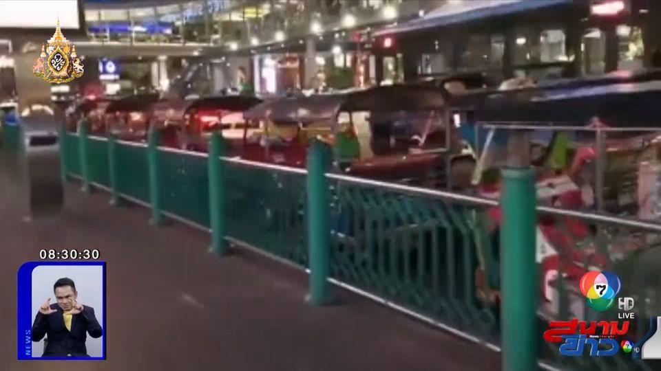 ภาพเป็นข่าว : เผยคลิปรถรับจ้างสาธารณะจอดแช่รอผู้โดยสาร ขวางการจราจรหน้าห้างดัง