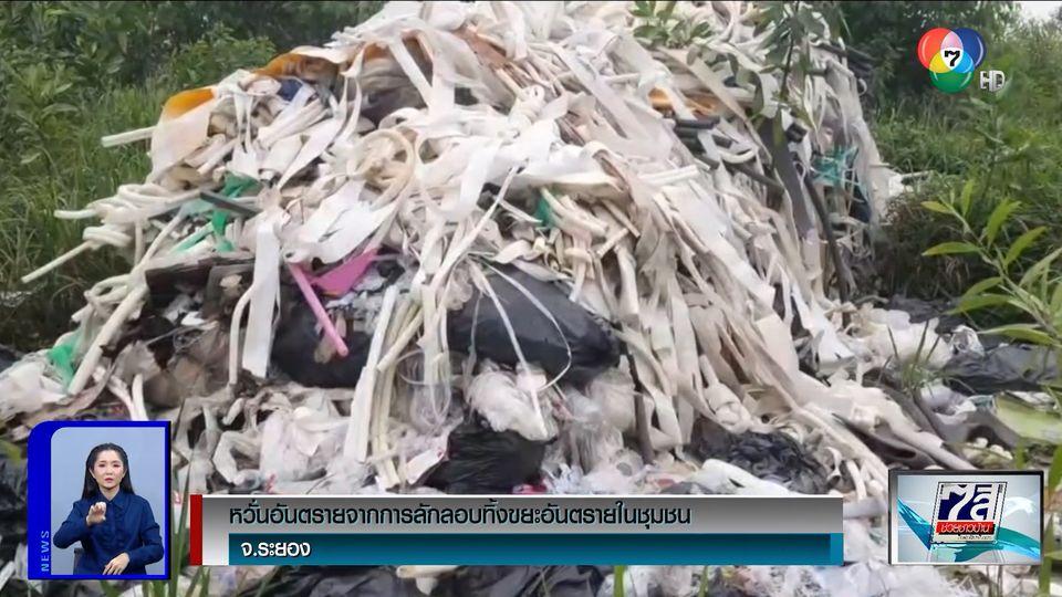 หวั่นอันตรายจากการลักลอบทิ้งขยะอันตรายในชุมชน จ.ระยอง