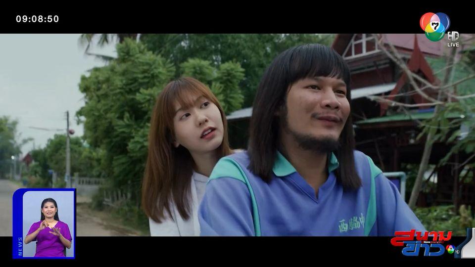 จ่าลอด คัมแบ็ก! พร้อมนำทีมจีบสาวใน ไทบ้าน X BNK48 จากใจผู้สาวคนนี้ วันนี้ในโรงภาพยนตร์ : สนามข่าวบันเทิง