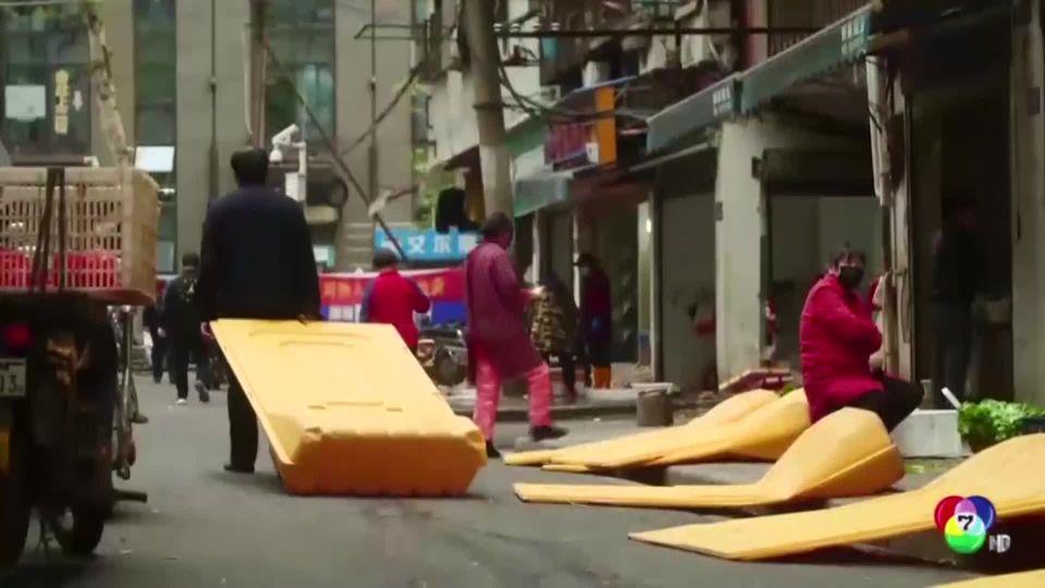 ชาวอู่ฮั่นรื้อกำแพงกั้นเมืองออก หลังวิกฤตโรคระบาดเบาบางลง