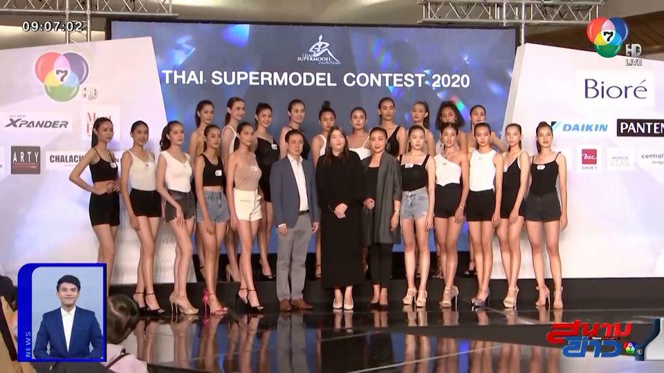 เข้มข้น! บรรยากาศคัดเลือกสาวมั่น 20 คนสุดท้าย Thai Supermodel 2020 : สนามข่าวบันเทิง