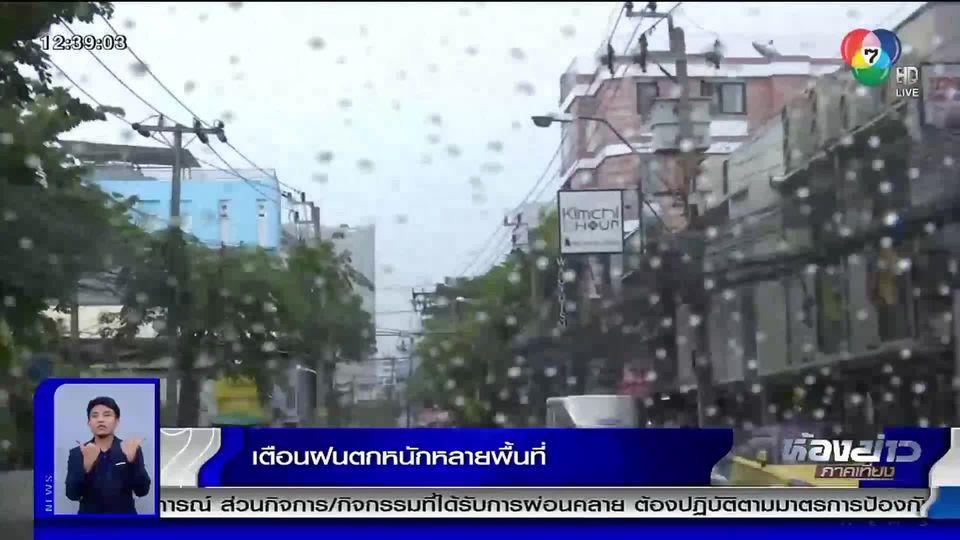 กรมอุตุฯ เตือนฝนตกหนักหลายพื้นที่ กทม.ปริมณฑล ช่วงบ่ายถึงค่ำ