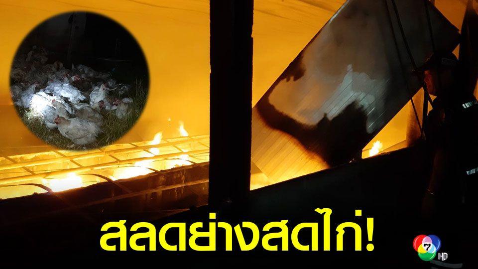 สลด เพลิงไหม้โรงเลี้ยงไก่เนื้อตาย ตายเกือบหมื่นตัวสูญกว่า 5 ล้านบาท