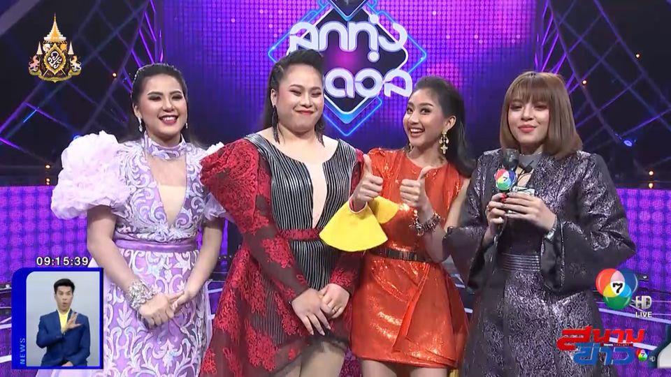 ผู้เข้าแข่งขัน 4 คนสุดท้าย พร้อมโชว์มินิคอนเสิร์ต ลุ้นตำแหน่งลูกทุ่งไอดอลหญิงคนแรกของเมืองไทย เสาร์นี้ : สนามข่าวบันเทิง