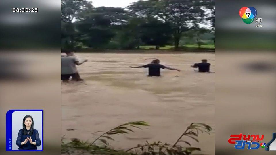 ภาพเป็นข่าว : ชาวบ้านโพซอ เสี่ยงชีวิตฝ่าน้ำหลาก หลังน้ำป่าพัดสะพานขาด