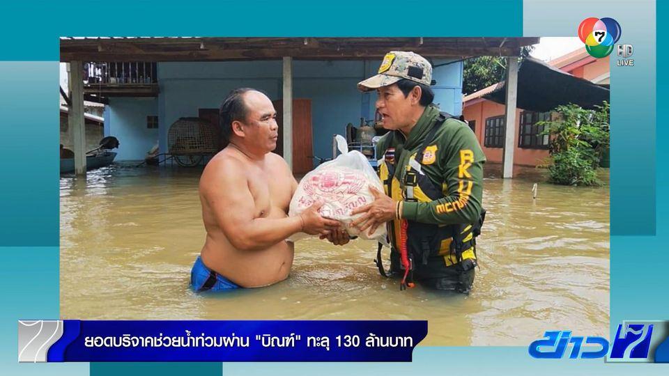 ยอดบริจาคบัญชี บิณฑ์ ช่วยน้ำท่วมอุบลฯ ทะลุ 130 ล้านบาทแล้ว