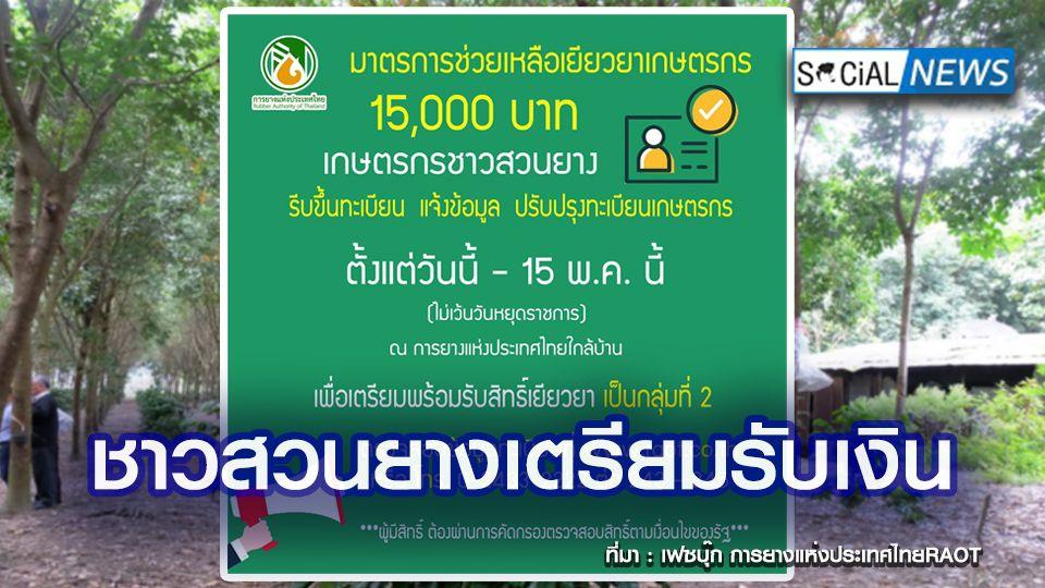 ชาวสวนยางเฮ! ได้รับสิทธิเยียวยาเกษตรกร 15,000 บาท แนะรีบขึ้นทะเบียนกับ กยท.
