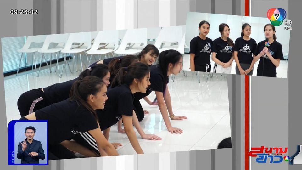 ผู้เข้าประกวดไทยซูเปอร์โมเดล 2020 เดินหน้าเก็บเกี่ยววิชาในห้องเรียนละลายพฤติกรรม : สนามข่าวบันเทิง