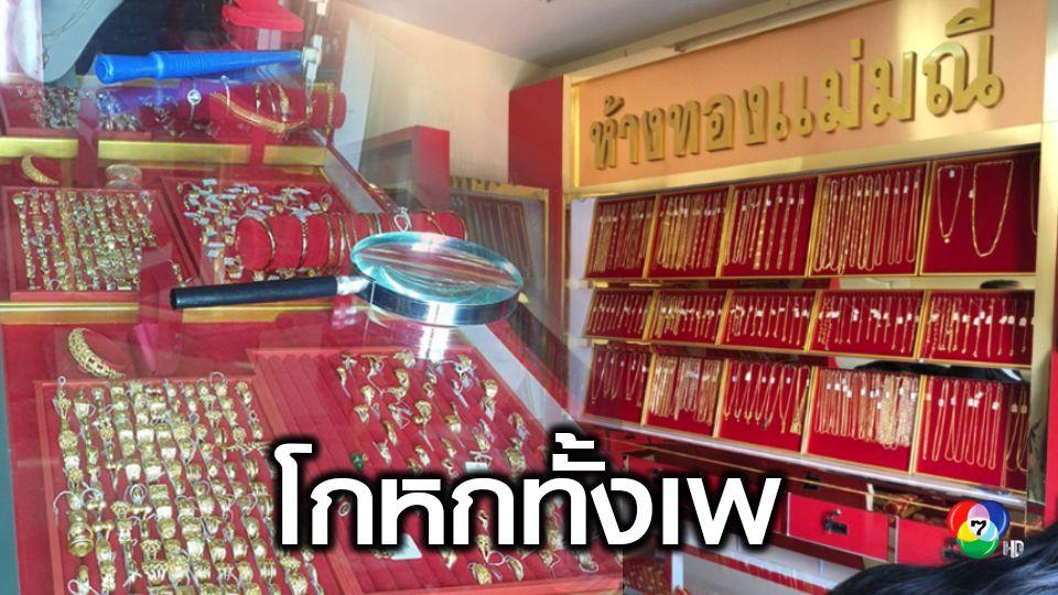 บุกค้นอาคารพาณิชย์แม่มณี พบจัดฉากร้านทองปลอม