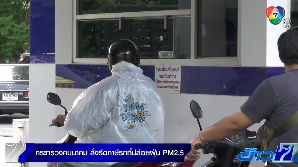 กระทรวงคมนาคม สั่งรีดภาษีรถที่ปล่อยฝุ่น PM2.5