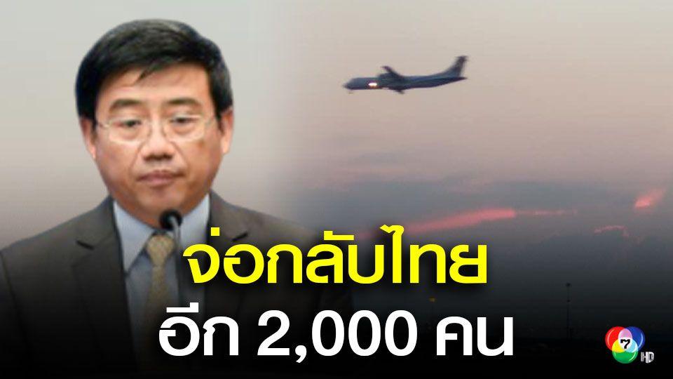 กต.เผยมีคนไทยตกค่างเตรียมบินกลับประเทศอีก 2 พันคน