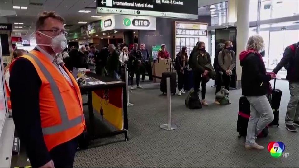 ชาวเยอรมันที่ติดอยู่ในนิวซีแลนด์ หลังโควิด-19 ระบาดได้กลับบ้านแล้ว