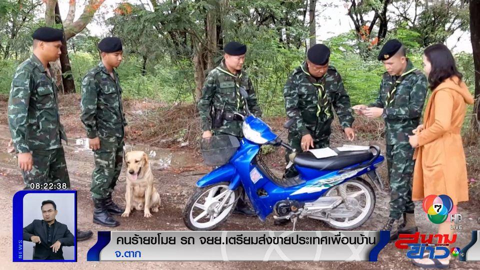 โชคดีสุดๆ ทหารเจอชายเมียนมาทิ้งรถ จยย.หลบหนี โทรเรียกเจ้าของมารับคืน ทั้งที่ยังไม่รู้ว่ารถหาย