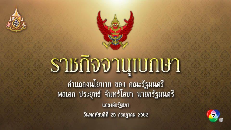 ราชกิจจาฯเผยแพร่คำแถลงนโยบาย ของ คณะรัฐมนตรี พลเอก ประยุทธ์ จันทร์โอชา นายกรัฐมนตรี แถลงต่อรัฐสภา