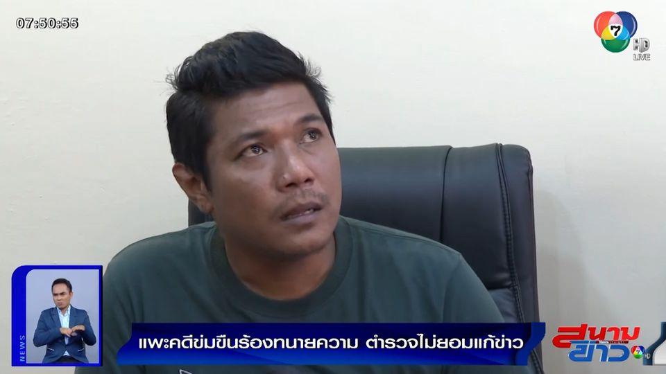 รายงานพิเศษ : แพะคดีข่มขืนร้องทนายความ ตำรวจไม่ยอมแก้ข่าว