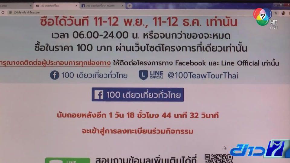 เริ่มวันจันทร์นี้! 100 เดียวเที่ยวทั่วไทย ย้ำต้องซื้อสินค้า-บริการผ่านทางเว็บไซต์เท่านั้น