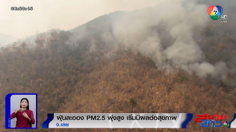 ฝุ่นละออง PM2.5 พุ่งสูง เริ่มมีผลต่อสุขภาพ จ.เลย