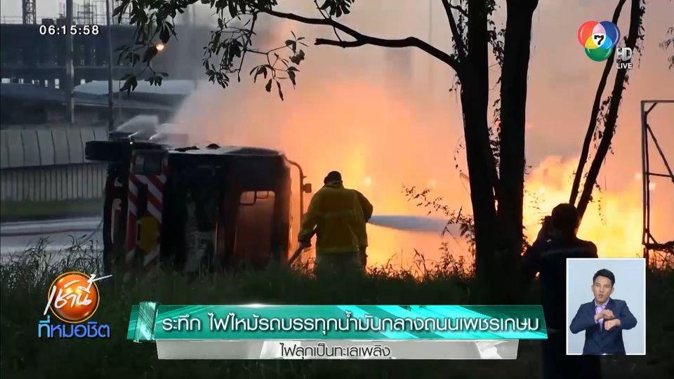 ระทึก ไฟไหม้รถบรรทุกน้ำมันกลางถนนเพชรเกษม ไฟลุกเป็นทะเลเพลิง