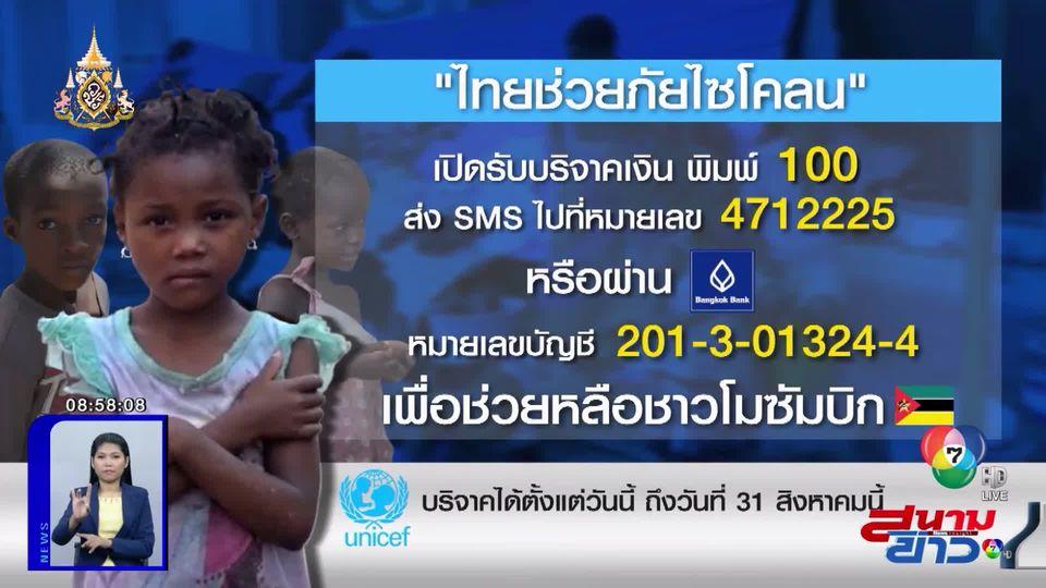 ยูนิเซฟ ประเทศไทย เชิญชวนร่วมบริจาคเงินช่วยเหลือผู้ประสบภัย ในโมซัมบิก