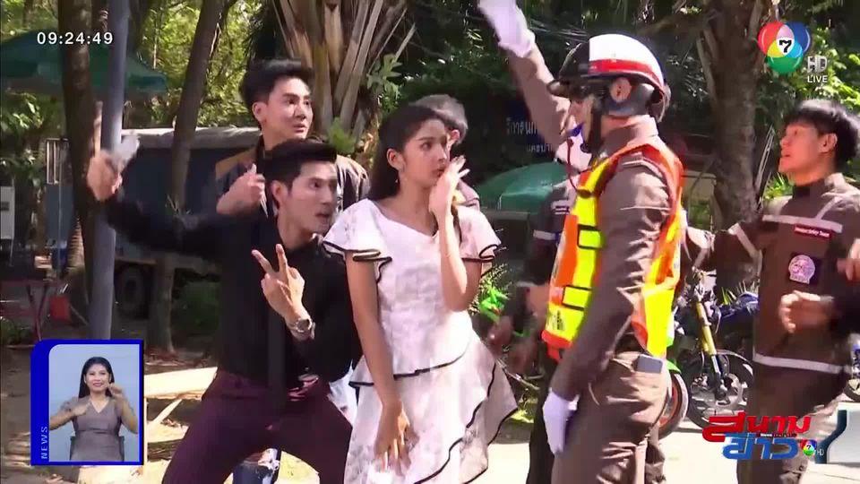 เบื้องหลัง มะเหมี่ยว พรชดา ถ่ายทำ MV รักระเบิด เพลงประกอบละคร คุณชายตำระเบิด : สนามข่าวบันเทิง
