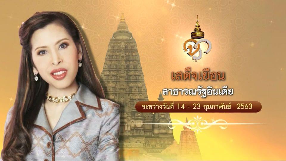 ประกาศสำนักพระราชวัง ด้วยสมเด็จพระเจ้าน้องนางเธอ เจ้าฟ้าจุฬาภรณวลัยลักษณ์ อัครราชกุมารี กรมพระศรีสวางควัฒน วรขัตติยราชนารี จะเสด็จเยือนสาธารณรัฐอินเดีย ระหว่างวันที่ 14-23 กุมภาพันธ์ พุทธศักราช 2563