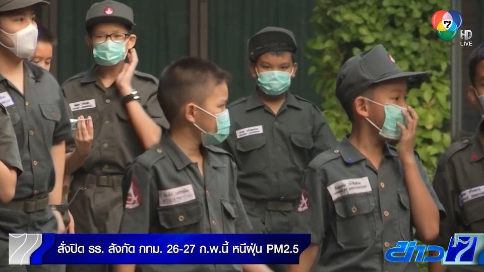 สั่งปิดโรงเรียนสังกัด กทม. 437 แห่ง วันที่ 26-27 ก.พ.นี้ หนีฝุ่น PM2.5