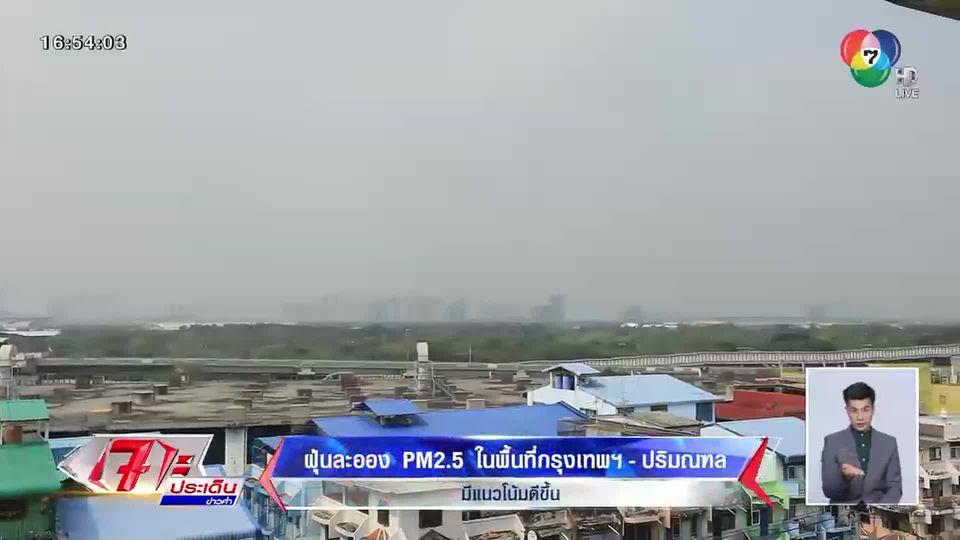 แนวโน้มดีขึ้น!! ฝุ่นละออง PM2.5 ในพื้นที่กรุงเทพฯ-ปริมณฑล ลดลงเเล้ว