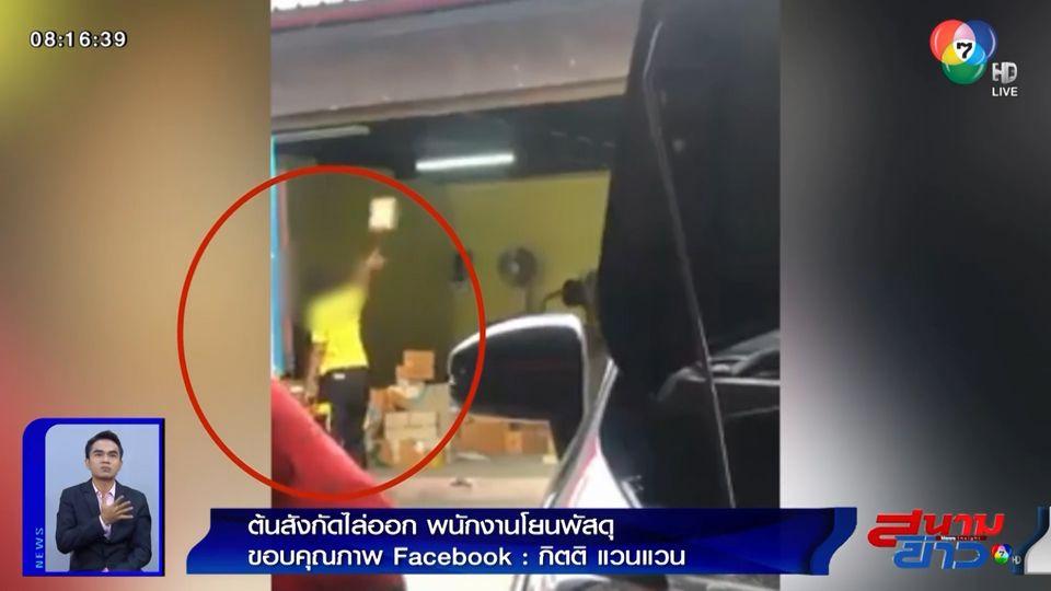 ภาพเป็นข่าว : ต้นสังกัดไล่ออก พนักงานโยนกล่องพัสดุลูกค้า ชาวเน็ตวิจารณ์หนัก