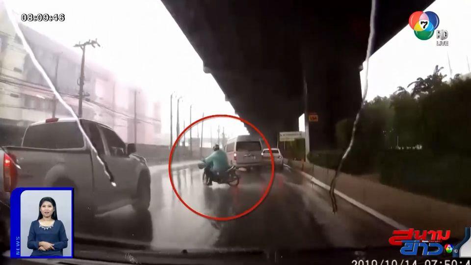 ภาพเป็นข่าว : อุทาหรณ์ ขี่รถ จยย. ระวังฝนตก ถนนลื่น