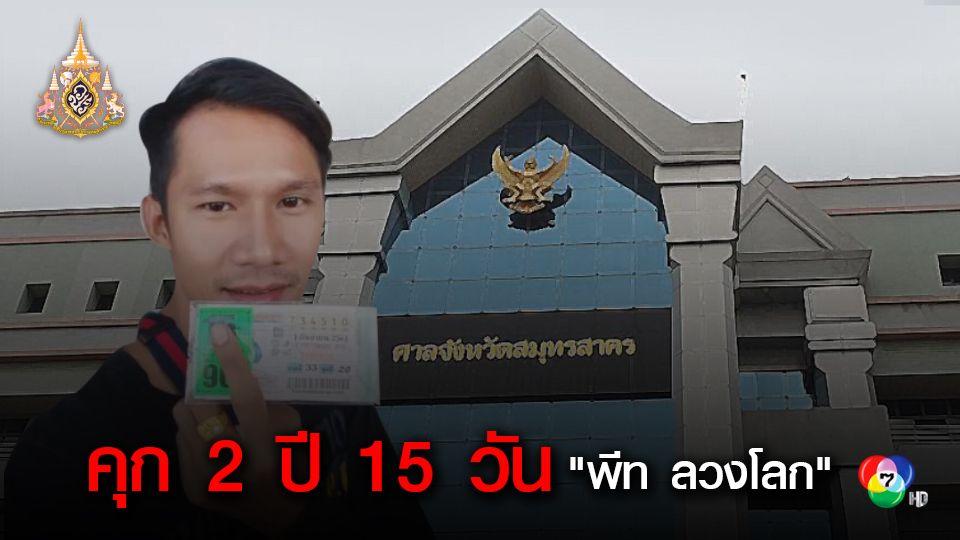 คุก 2 ปี 15 วัน พีท ลวงโลก กุเรื่องหวย 90 ล้าน