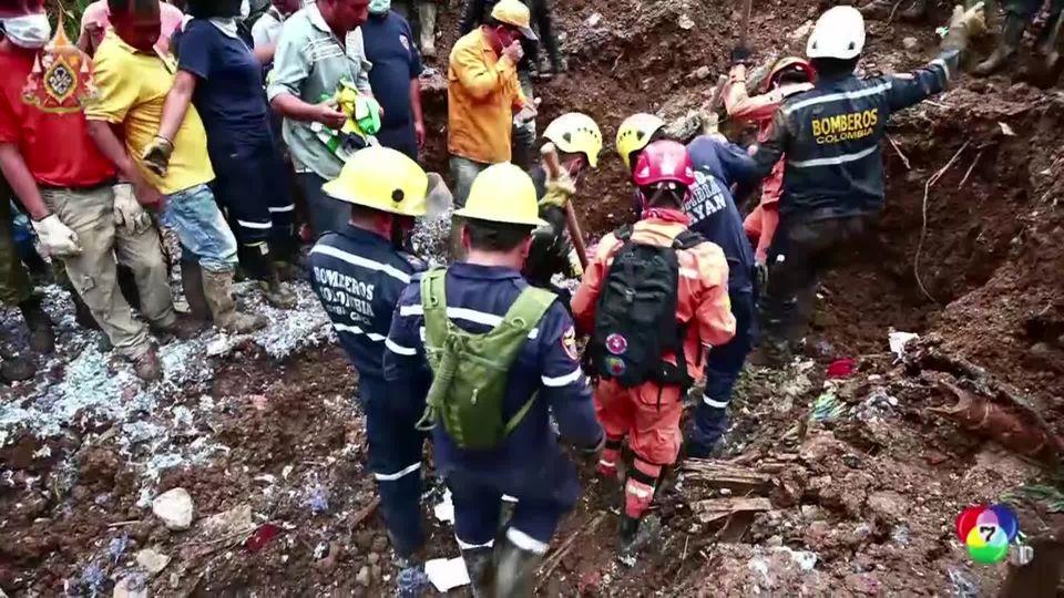 คืบหน้าเหตุดินถล่มในโคลอมเบีย มีผู้เสียชีวิตเกือบ 20 คน สูญหายนับสิบ