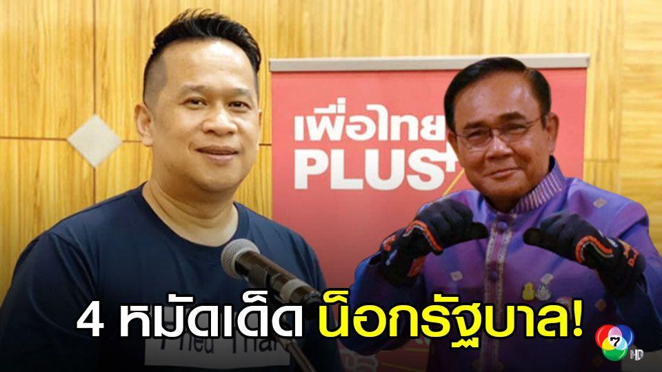 เพื่อไทย แย้มมี 4 หมัดเด็ดศึกอภิปราย มั่นใจถึงน็อกรัฐบาล