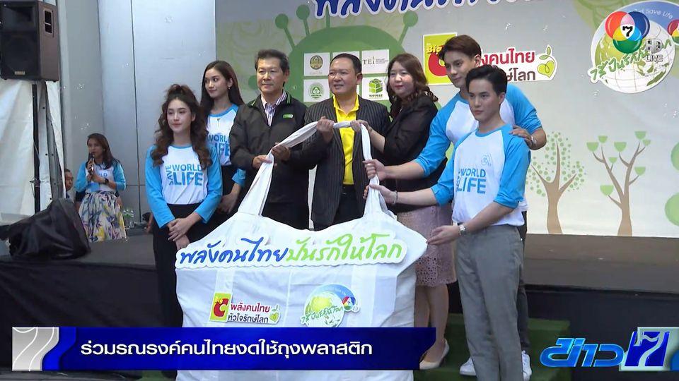ช่อง 7HD เปิดตัวโครงการ พลังคนไทย ปันรักให้โลก ร่วมรณรงค์คนไทยงดใช้ถุงพลาสติก