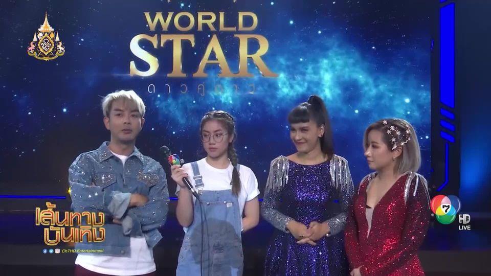 อุ่นเครื่องโชว์เด็ดจาก 4 คู่ดูโอ้ ในรายการ World Star ดาวคู่ดาว