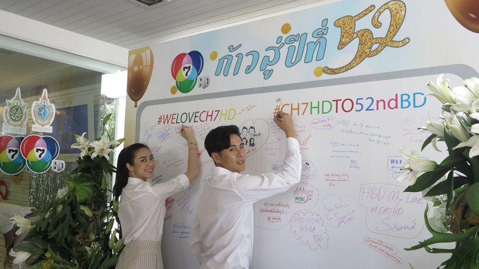 ช่อง 7HD นำทีมผู้บริหาร พนักงาน ผู้ประกาศข่าว ค่ายผู้ผลิต และนักแสดงร่วมทำบุญเพื่อความเป็นสิริมงคล เนื่องในโอกาสก้าวสู่ปีที่ 52