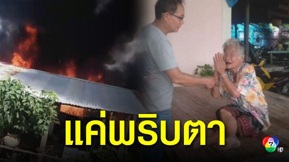 หวิดถูกเผา ไฟไหม้บ้านคุณยายวอด