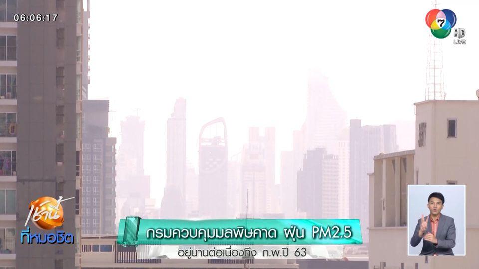 กรมควบคุมมลพิษคาด ฝุ่น PM2.5 อยู่นานต่อเนื่องถึง ก.พ.ปี 63